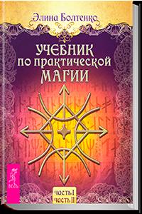Учебник по практической магии [I & II | Магия, Книги ...