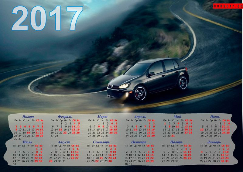 календарь с фото 2017