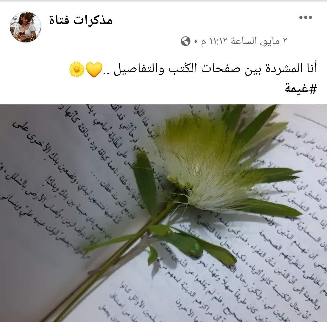 Pin By Heart Strings Q On أليست هناك متع لا تنقضي مثل متعة القراءة بلا توقف In 2021 Plants Fruit