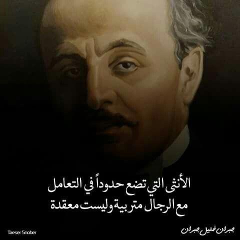 جبران خليل جبران Face Quotes Arabic Quotes Proverbs Quotes