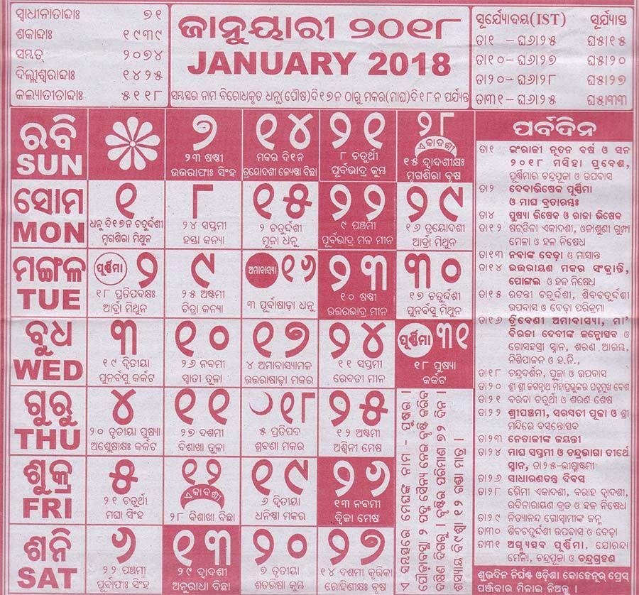2018 Calendar Oriya Calendar Oriya November Calendar Calendar November