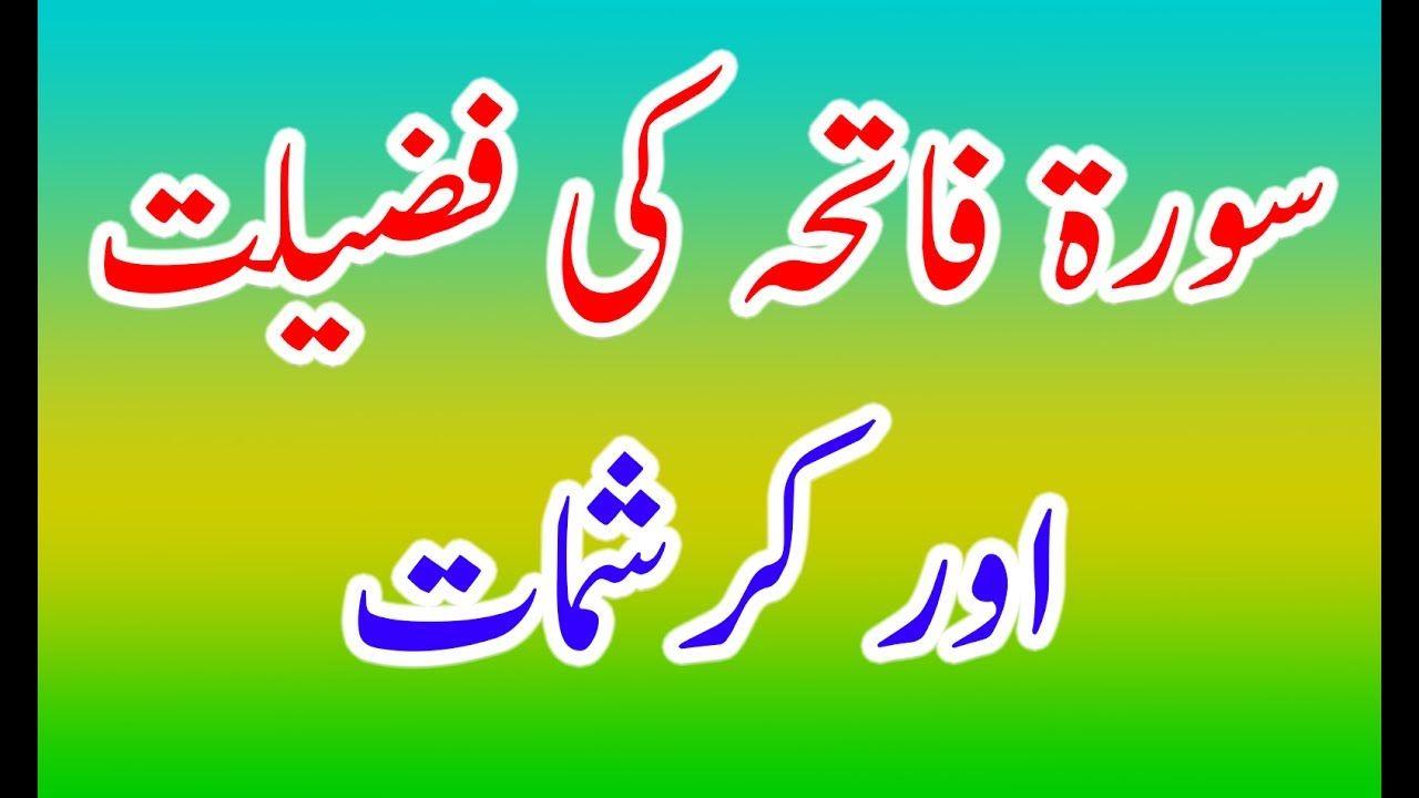 Surah Fatiha Ki Fazilat Aur Sawab#The Great Benefits