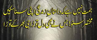 Latest Funny Sms Funny Sms Messages Urdu Poetry Sms Poetry Pictures Sms Pictures Sms Www Sms2funn Blogspot Com Urdu Poetry Tech Company Logos Urdu Shayri
