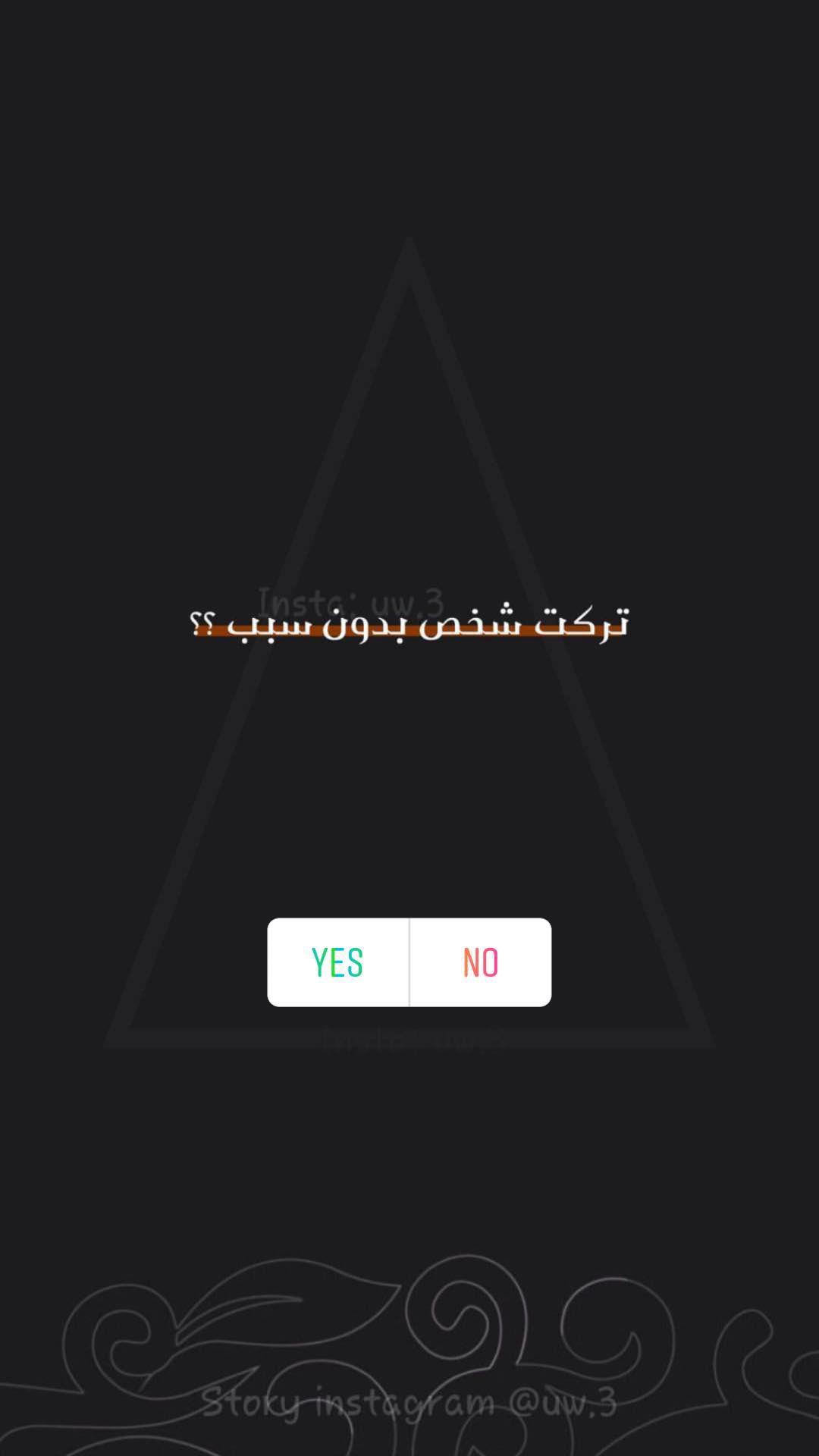 فعاليات ستوري Beautiful Arabic Words Instagram Captions Funny Arabic Quotes