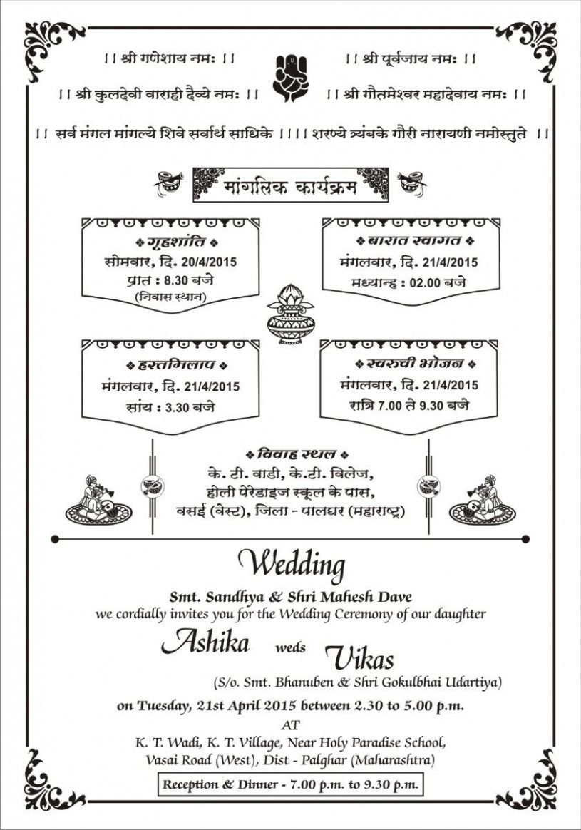 Card Matter For Wedding Marriage Invitation Card Marriage Cards Wedding Card Writing