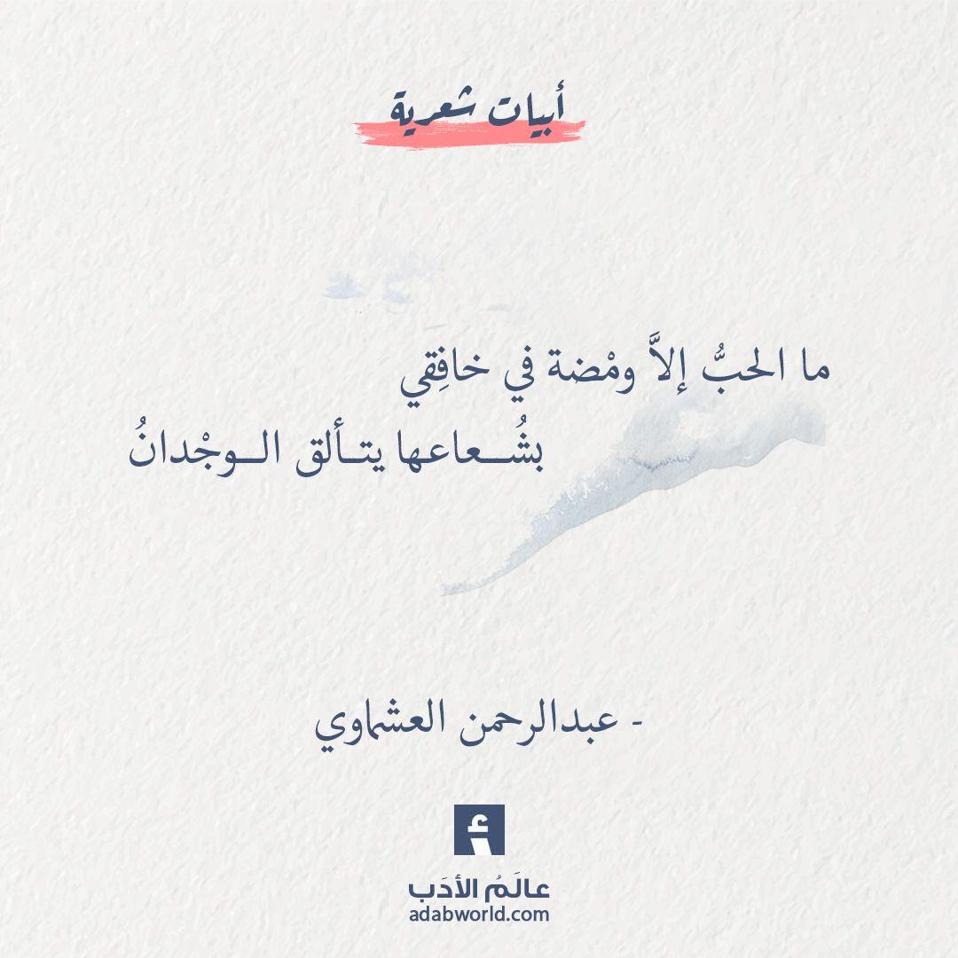 ومضة حب عبدالرحمن العشماوي عالم الأدب Friends Quotes Quotations Quotes