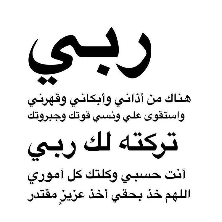 Pin By Toota Alhlwa On يارب Arabic Calligraphy Calligraphy