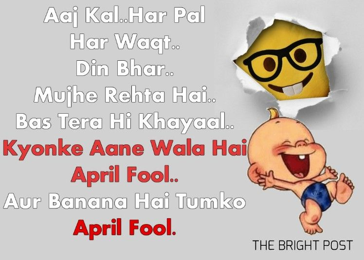 April Fool S Day Funny Shayari Sms Jokes Images In Hindi April Fools April Fools Day Funny Sms