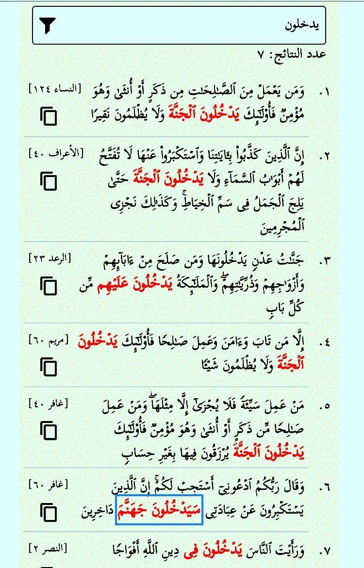 يدخلون ست مرات في القرآن السابعة وحيدة بزيادة السين سيدخلون جهنم في غافر ٦٠ يدخلونها ثلاث مرات في القرآن Quran Math Bullet Journal