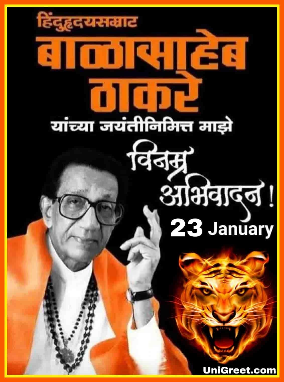 2020 Best 26 January Prajasattak Din Images Wishes Banner In Marathi Digital Painting Portrait Blur Photo Background Image Quotes 26 january 2021 image marathi shayri