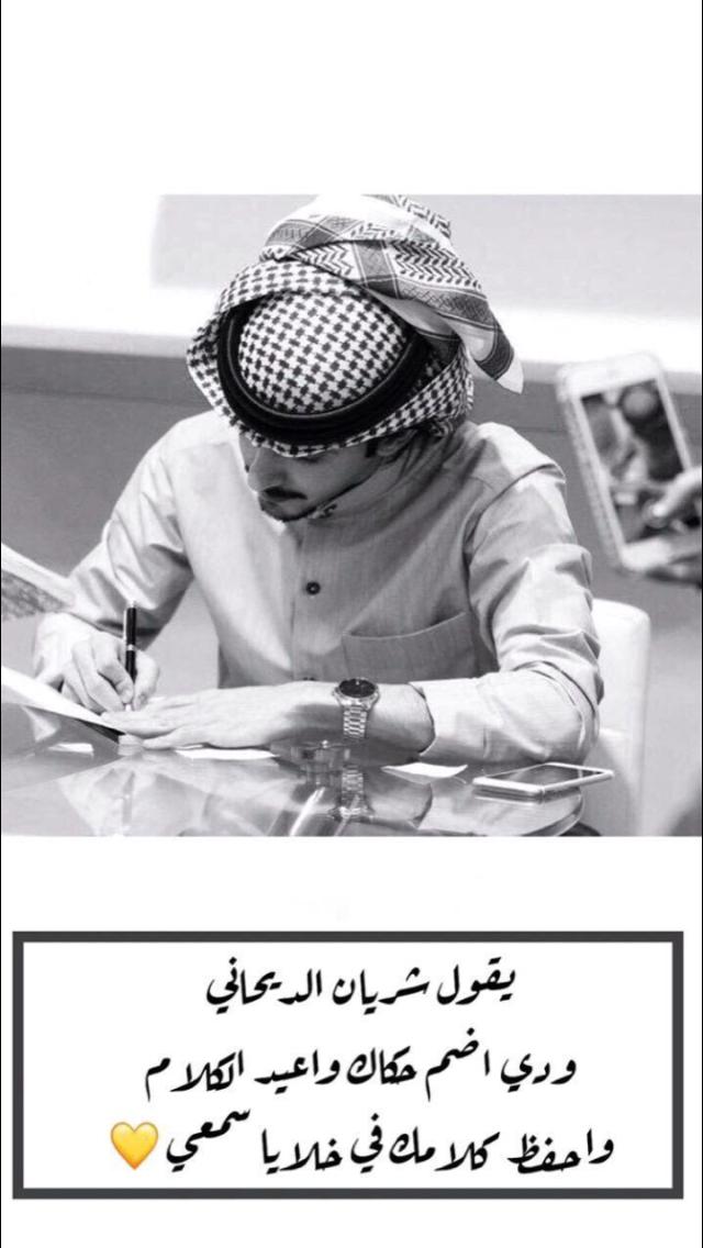 شريان الديـحاني Sweet Love Quotes Arabic Love Quotes Funny Arabic Quotes