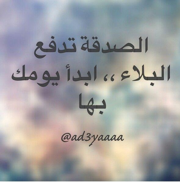 الصدقة تدفع البلاء Book Names Arabic Quotes Quotes