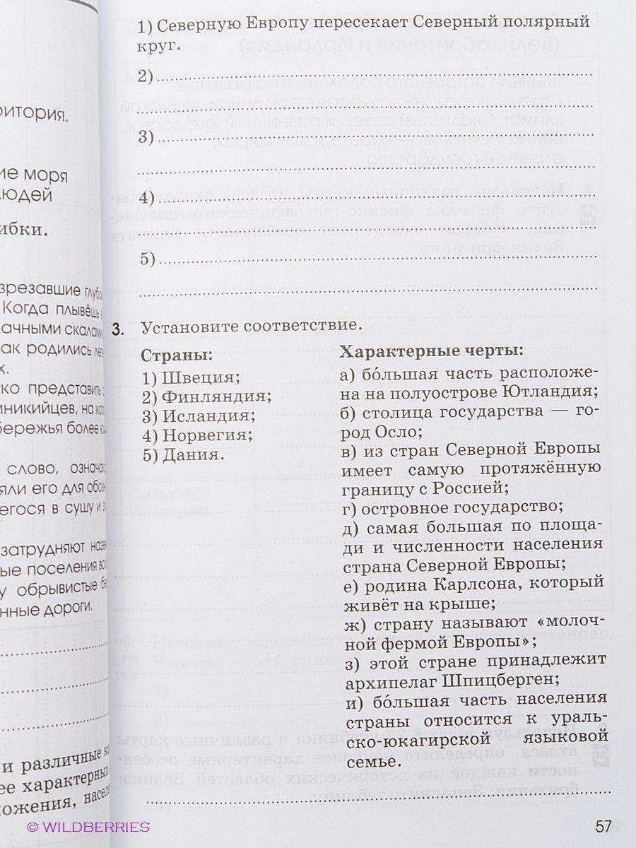 Гдз по русскому языку тесты 7 класс книгина 1 часть ответы