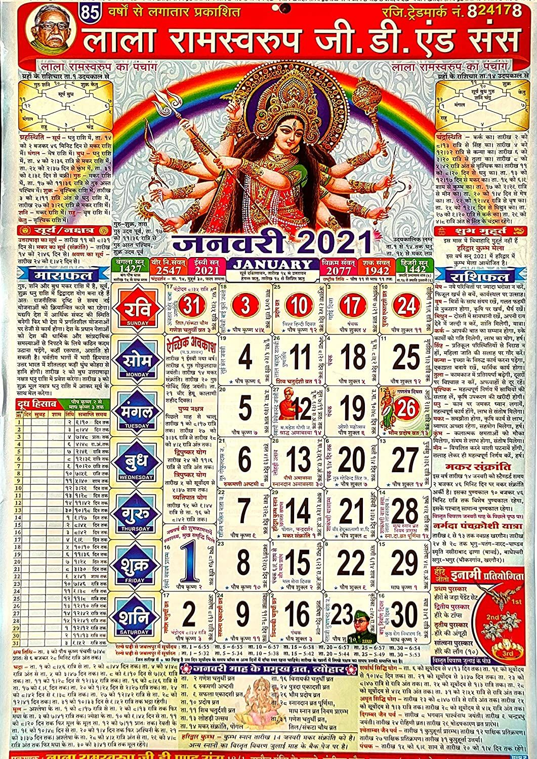 24 2021 Hindu Calendar Ideas Hindu Calendar Calendar Hanging Calendar Below is our 2021 yearly calendar for india with public holidays highlighted in red and today's date covered in green. 24 2021 hindu calendar ideas hindu