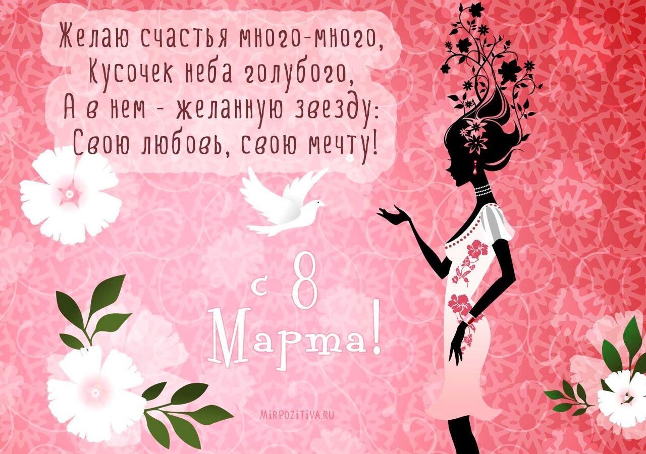 Kartinki S 8 Marta Kartinki Nadpisi