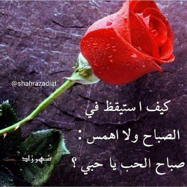 صباح الحب Love Smiley Good Morning My Love Love Words