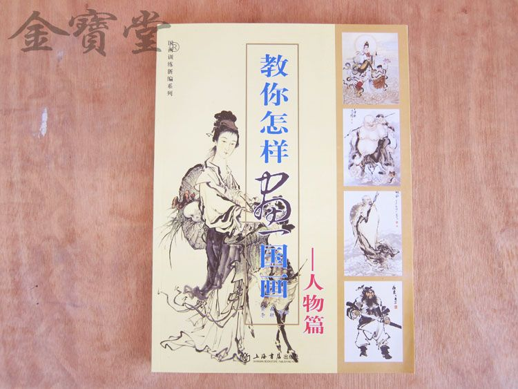 Teach You How To Draw The Characters Chapter Books Calligraphy Painting Art Introductory