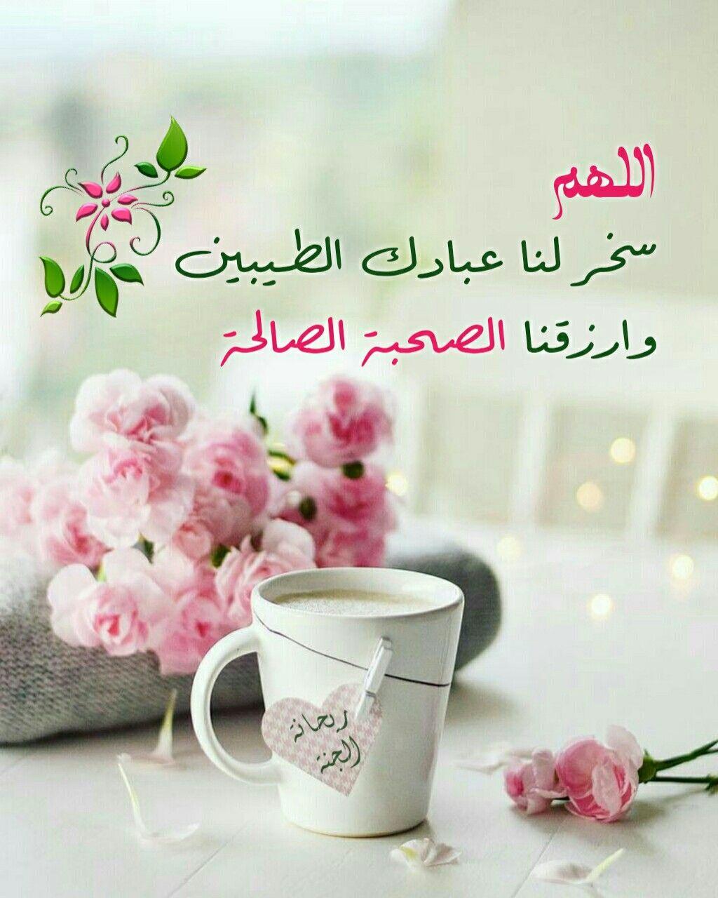 الصحبة الصالحة Glassware Islamic Quotes Mugs
