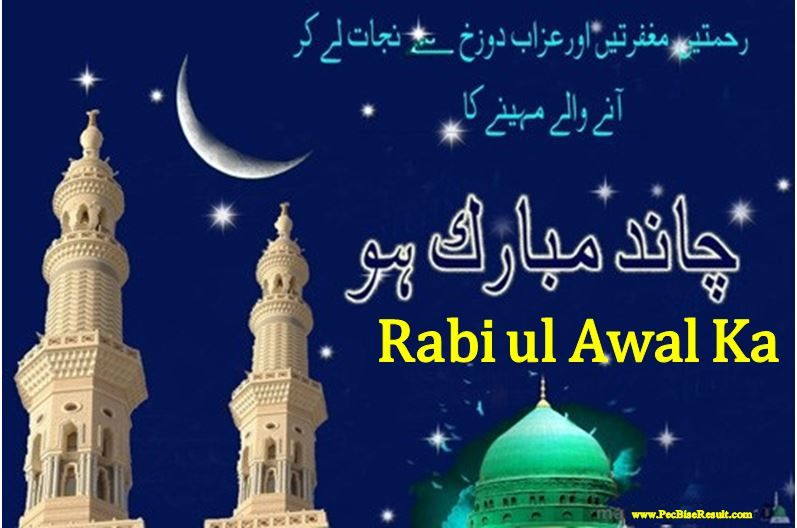Eid Milad Ul Nabi Moon Wallpapers