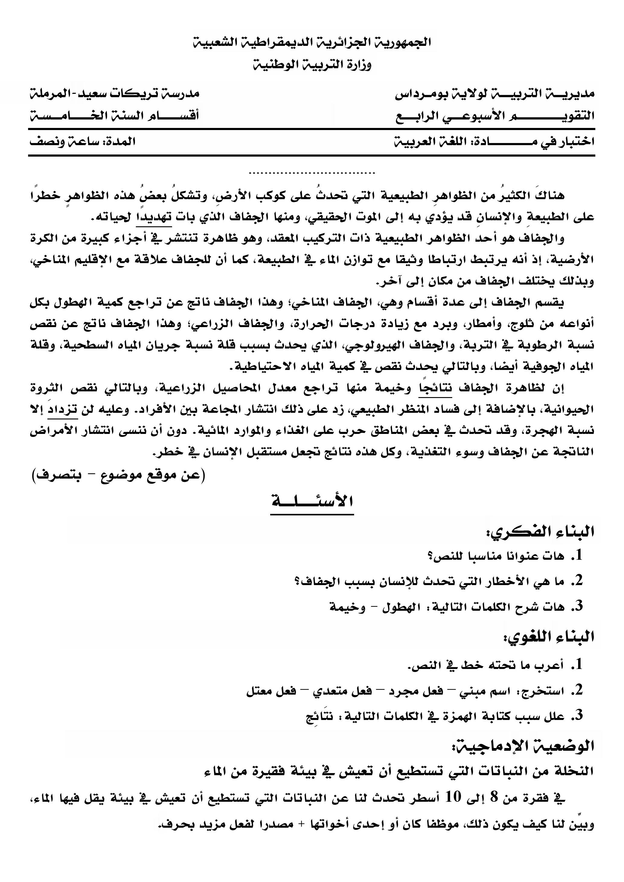 Pin By Samiha Sos On معاذ Learn Arabic Language Learning Arabic Math