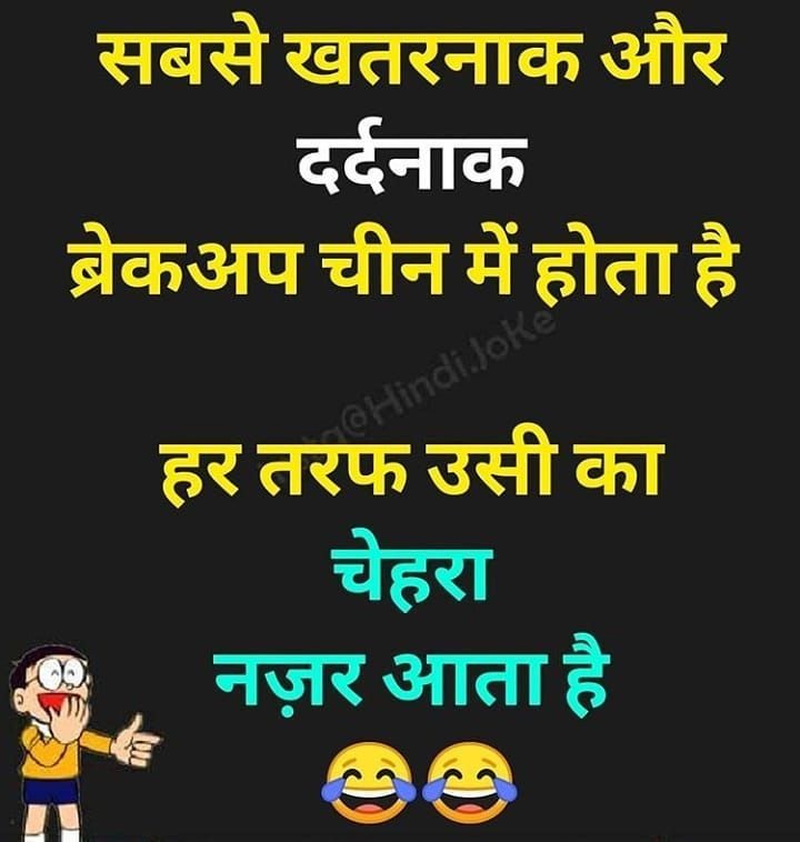 Pin By Rinku Singh On Hindi Jokes
