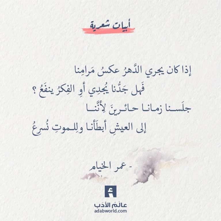 من اجمل اقوال عمر الخيام عالم الأدب Quotes For Book Lovers Words Quotes Wisdom Quotes Life