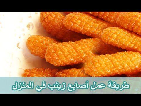 طريقة عمل أصابع زينب في المنزل Arabic Food Youtube