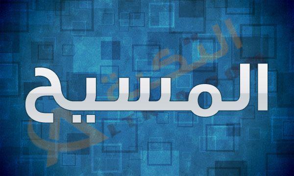 معنى اسم المسيح في القاموس العربي المسيح هو اسم قبطي يكون محبب لدى الكثير من الأشخاص المسيحيين فإنهم Fish Drawing For Kids Tech Company Logos Drawing For Kids