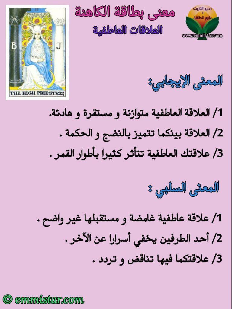 بطاقة الكاهنة العلاقات العاطفي Tarot Tarot Learning Learning Arabic