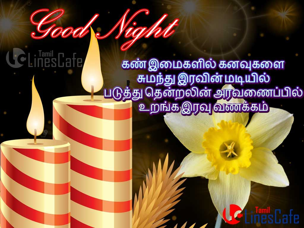 Greetings About Good Night In Tamil With Iravu Vanakam Quotes