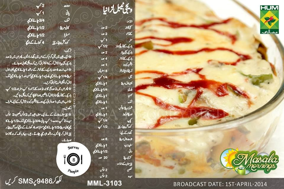 Vegetable Lasagna Recipe In Urdu By Shireen Anwar Shireen Anwar Recipes Food Recipes Food