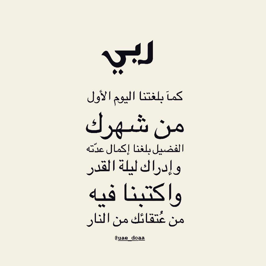 دعاء Arabic Calligraphy Calligraphy