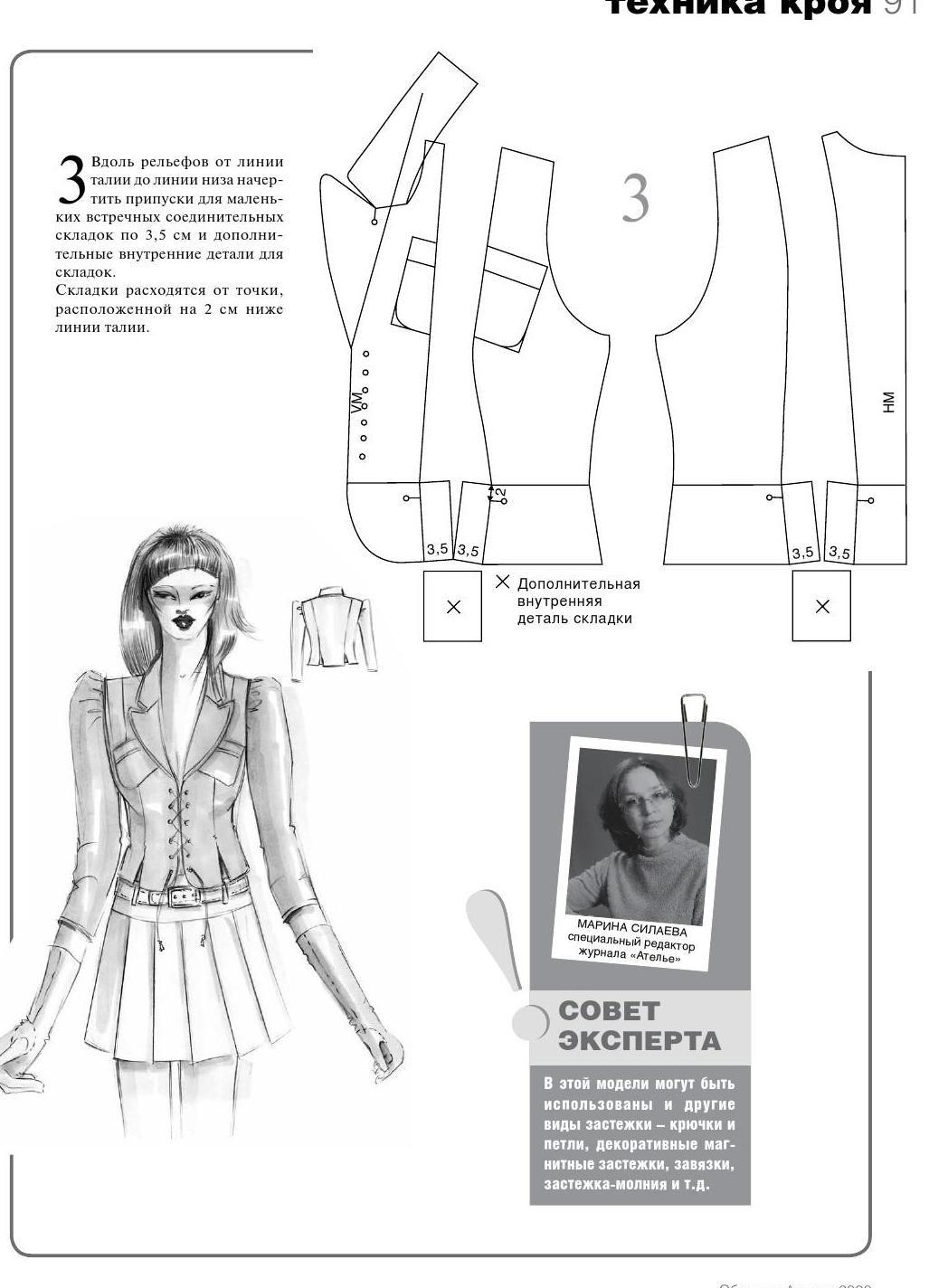 #Clipped On Issuu from Сборник «Ателье-2008». Техника кроя «М.Мюллер и сын». Конструирование и моделирование одежды.