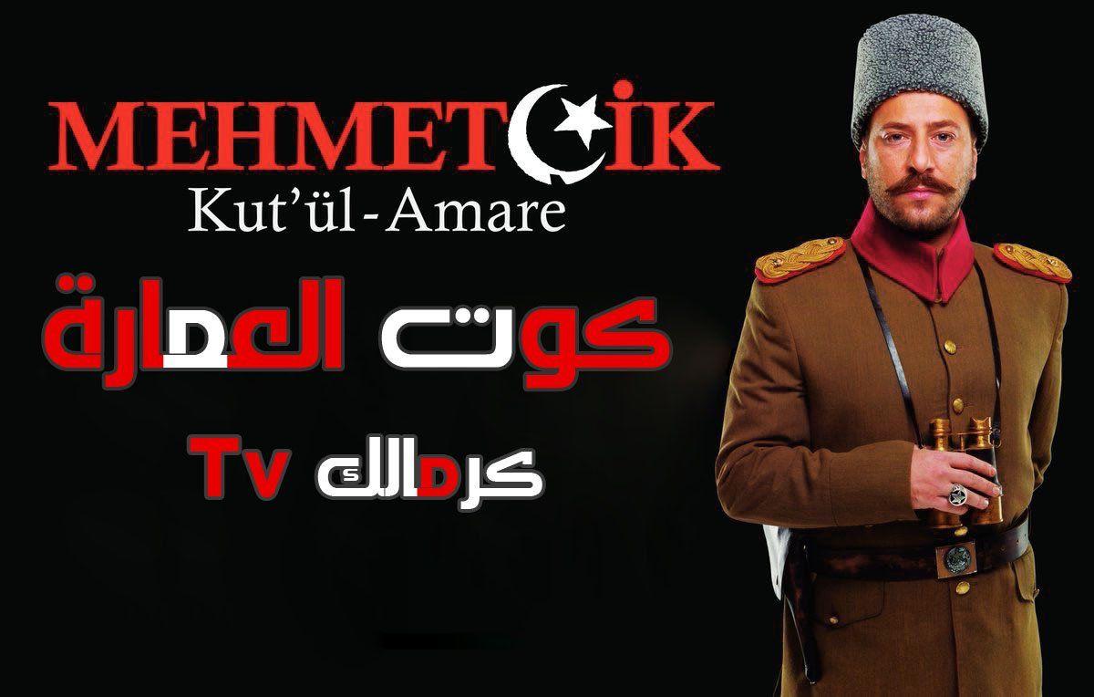 مسلسل كوت العمارة - الحلقة 13 الثالثة عشر مترجمة للعربية HD