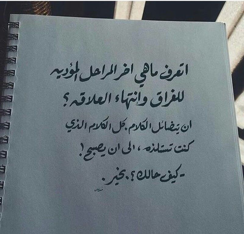 Pin By Marwa Ismail On ليه بس في غيابه تصير الليالي كثار Cool Words Mother Quotes Quotations