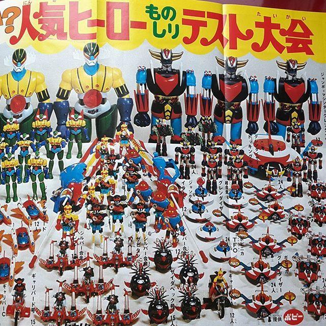 흐미~~지리것소~~ㄷㄷㄷ  April 1976 televi magazine  Japan.  1976년 4월 테레비메거진.  #april1976 #グレンダイザー#グレートマジンガー #テレビマガジン #TVmagazine #popy#grendizer#jumbomachinder #マジンガー  #mazinger #goldorak#figure#toy #shogunwarriors  #collection#1976년4월#테레비메거진 #그랜다이져#그레이트마징가 #vintage #고전잡지 #그렌다이져 #빈티지#마징가#토이 #수집 #피규어 #초합금 #chogokin#컬렉션