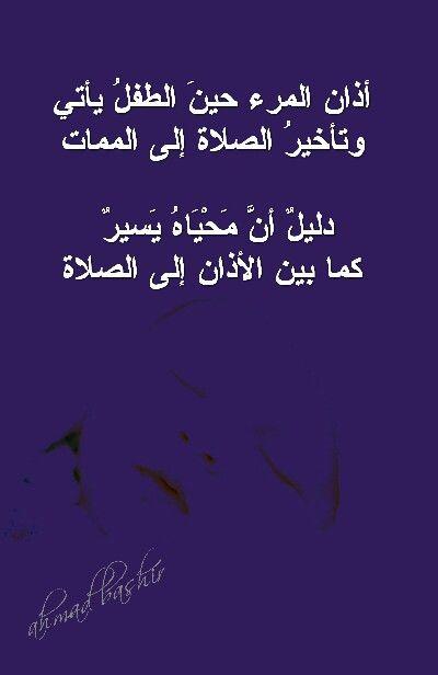اذان المرء حين الطقل يأتي وتاخير الصلاة الى الممات Arabic Calligraphy Calligraphy Arabic