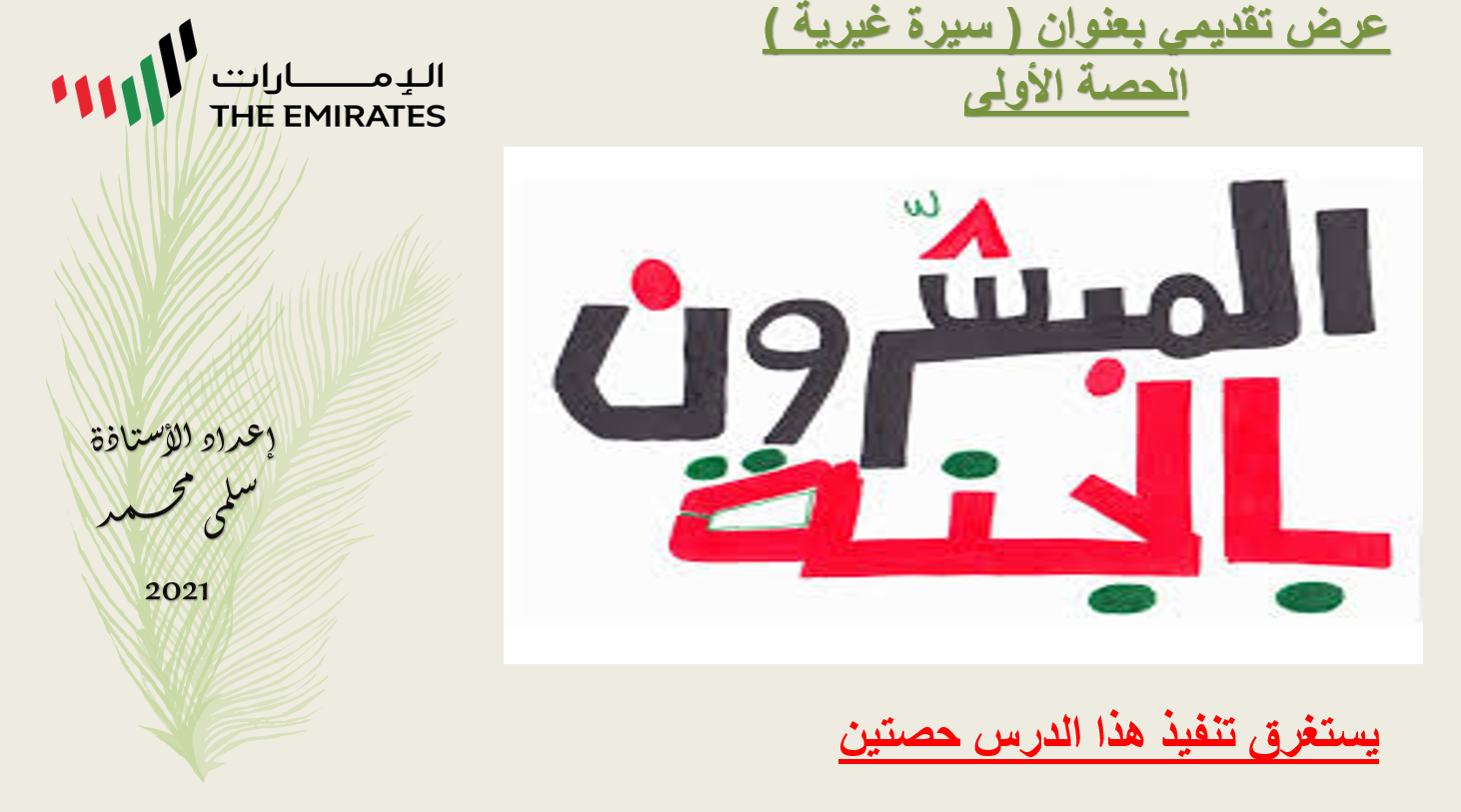 بوربوينت سيرة غيرية المبشرون بالجنة للصف السادس مادة اللغة العربية Calm Artwork Keep Calm Artwork Novelty Sign