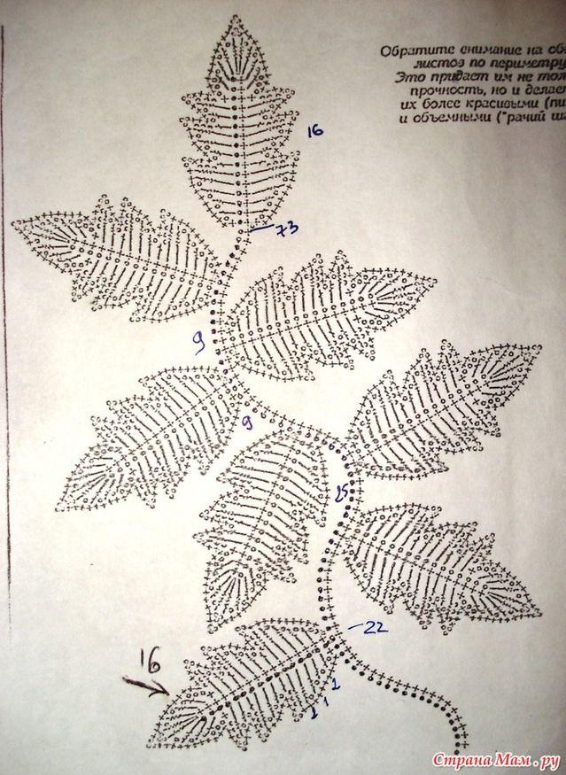 листья крючком схемы и картинки бордовых