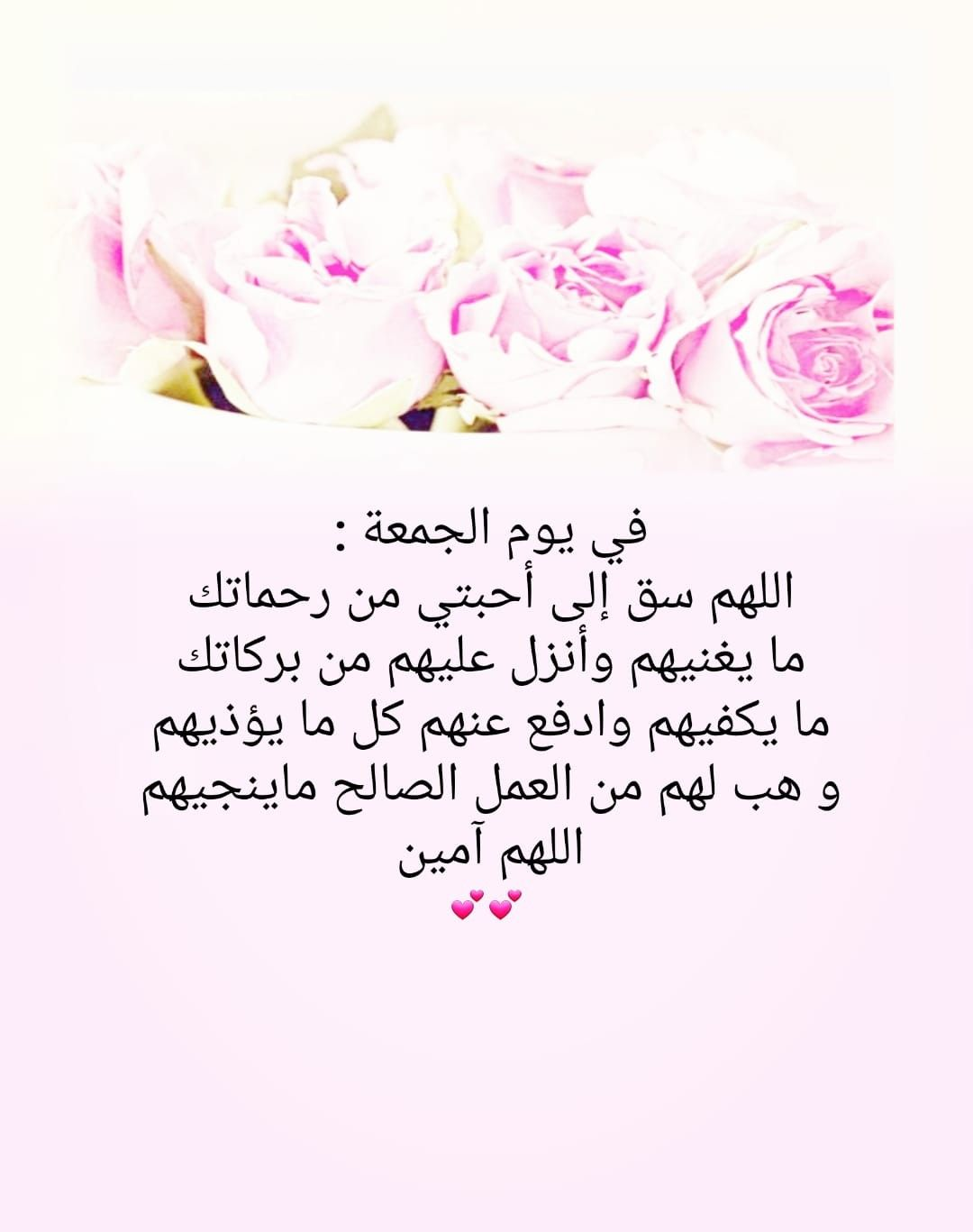 Pin By Eman Duniya On رسالة الجمعة Morning Quotes Blessed Friday Quotes