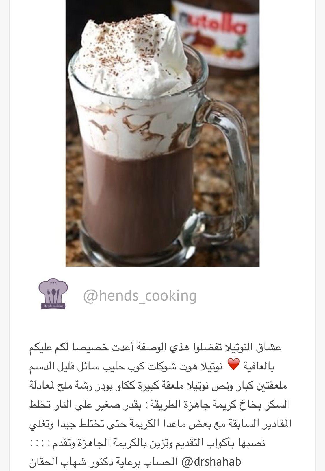 نوتيلا هوت شوكليت Coffee Drinks Banana Crepes Food And Drink