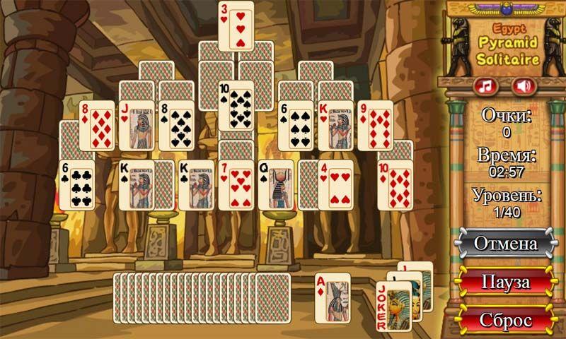 для планшета играть карты