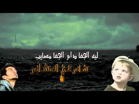 شيلة ليه الجفا دام الجفا مصايب روعه أداء محمد آل نجم Movie Posters Youtube Movies