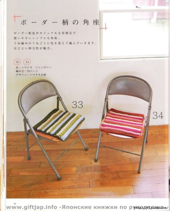 41 chair pads (with patterns)