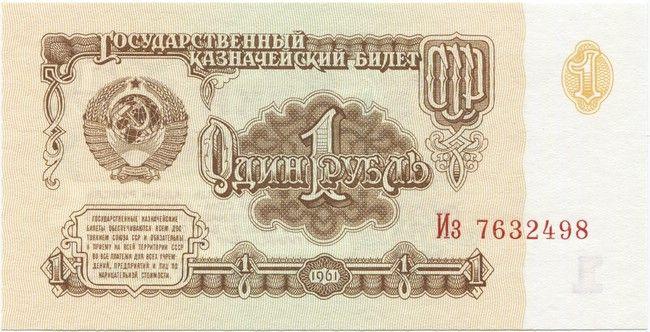 1 Rubel 1961 Sowjetwappen Sowjetunion Union Der Sozialistischen
