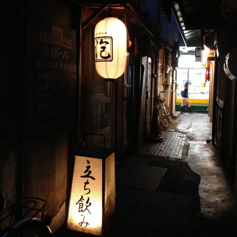 Nakano, Tokyo 中野立ち呑み