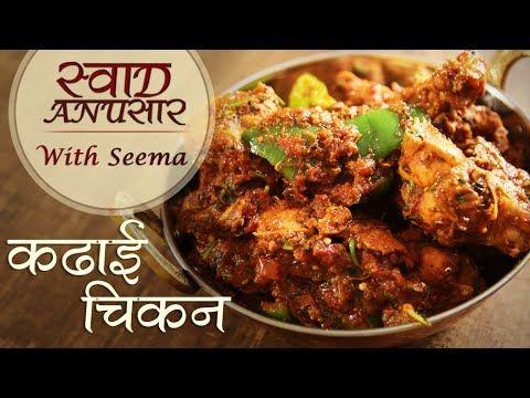 Chicken kadai recipe in hindi restaurant chicken kadai recipe in hindi restaurant style recipe forumfinder Choice Image