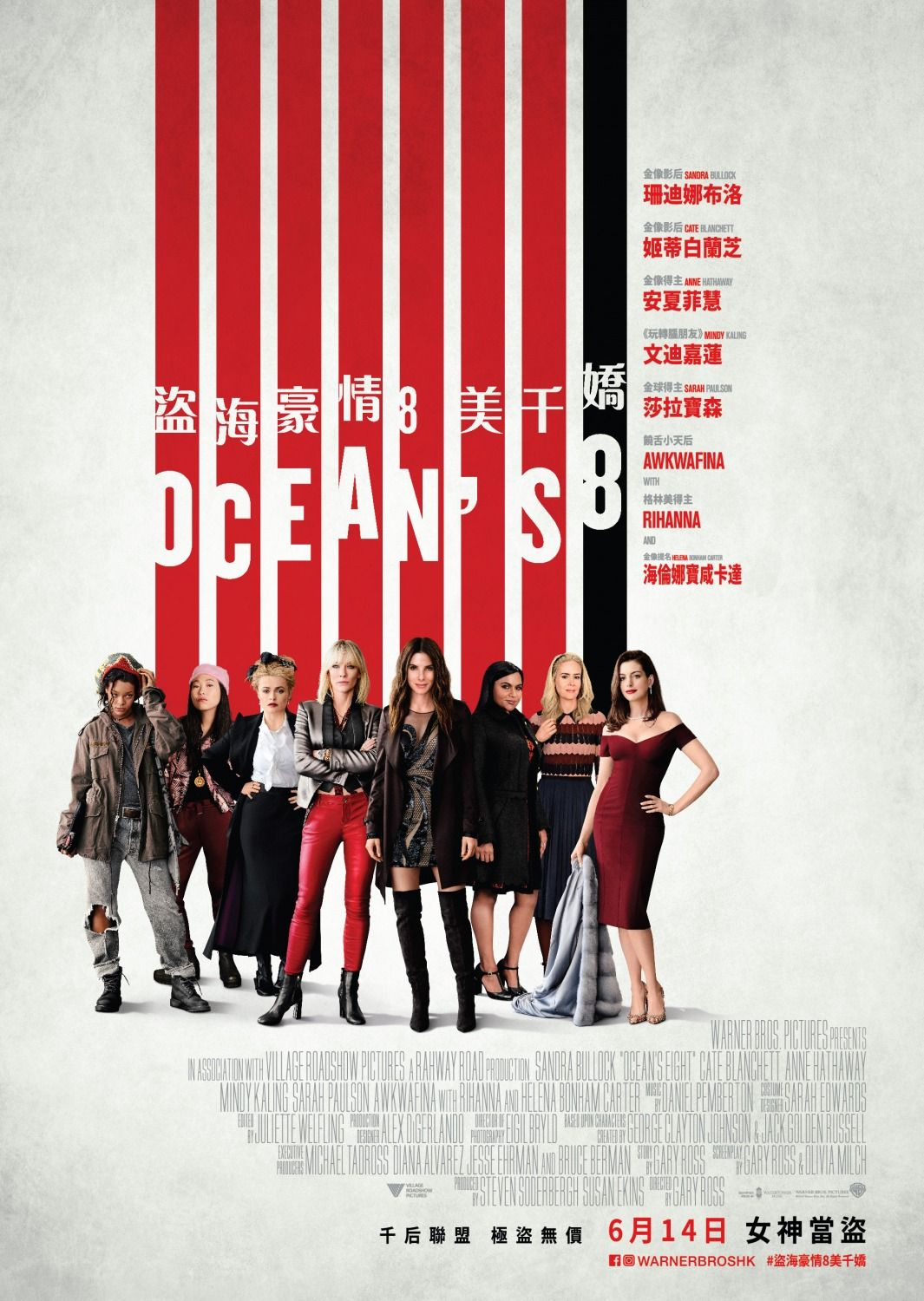 Return To The Main Poster Page For Ocean S 8 11 Of 12 Ocean 8 Movie Ocean S Eight Eight Movie