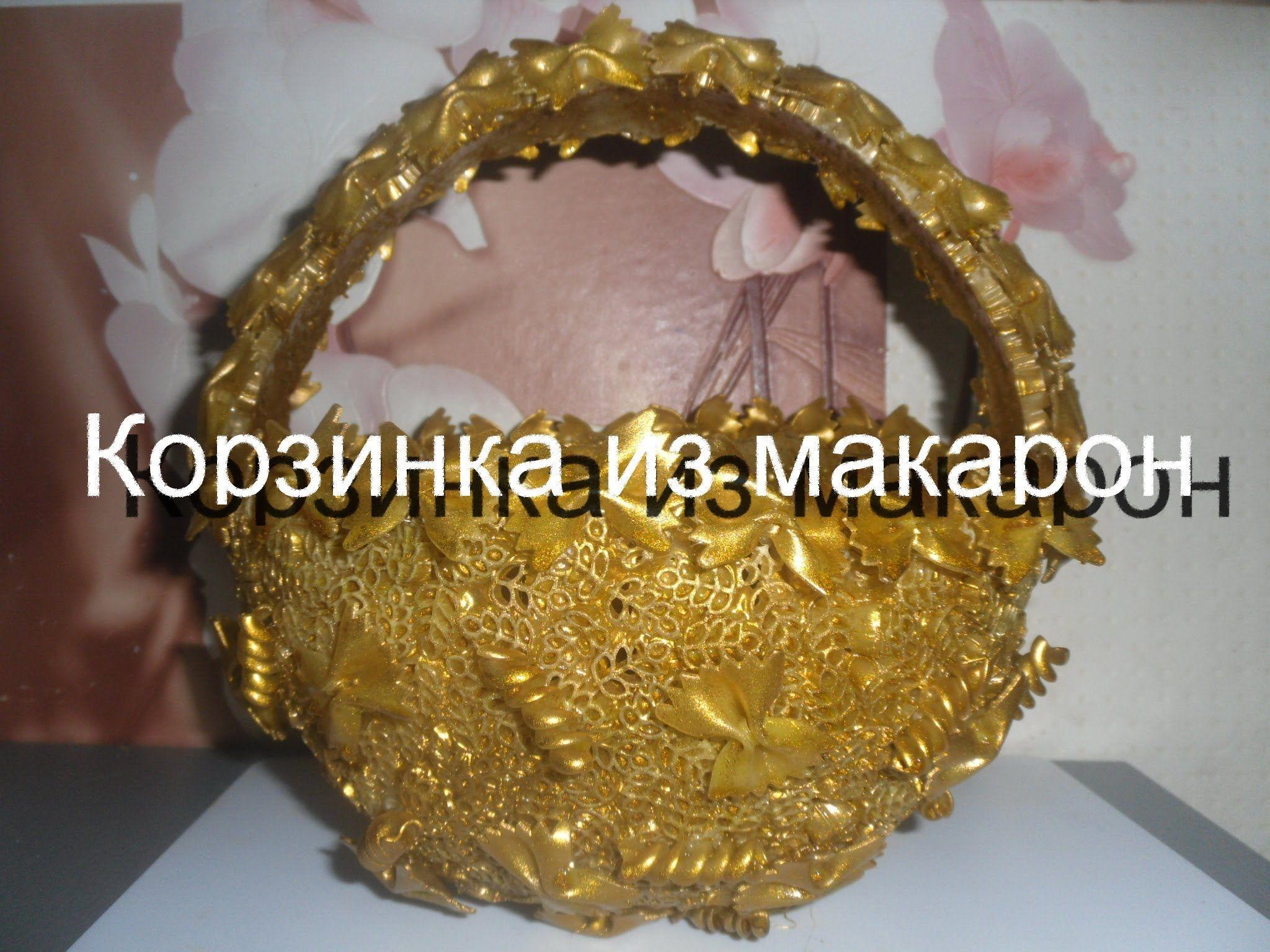 Изделия из макарон своими руками фото 588