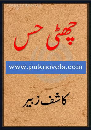 the secret pdf free download in urdu